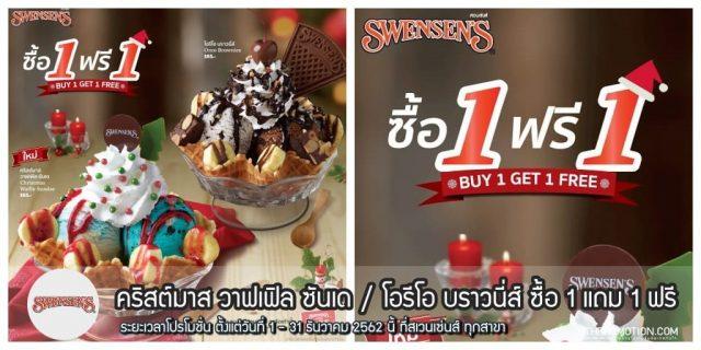 สเวนเซ่นส์ คริสต์มาส วาฟเฟิล ซันเด / โอรีโอ บราวนี่ส์ ซื้อ 1 แถม 1 ฟรี (ธันวาคม 2562)