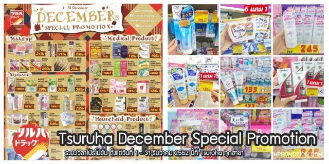 Tsuruha Special Promotion สินค้าลดราคา เดือน ธันวาคม 2562