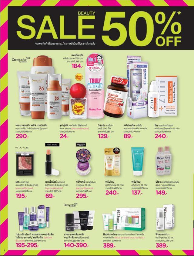 Watsons Beauty SALE ลดสูงสุด 50% (24 ธ.ค. 2563 - 20 ม.ค. 2564)