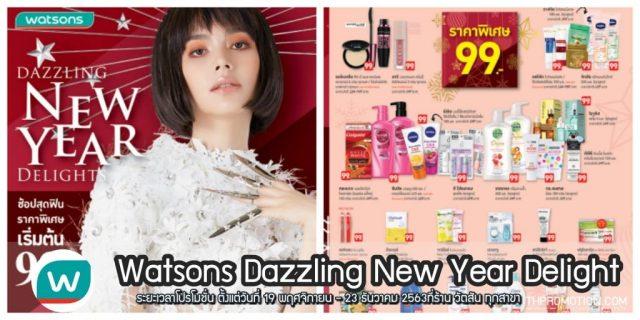 Watsons Dazzling New Year Delight ช้อปสุดฟิน ราคาพิเศษ (19 พ.ย.- 23 ธ.ค. 2563)