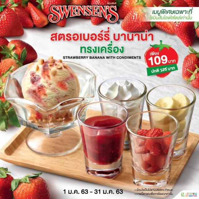 Swensen's สเวนเซ่นส์ โปรโมชั่น ประจำเดือน มกราคม 2563