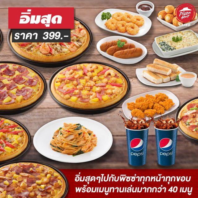 Pizza Hut Buffet 2020 บุฟเฟต์ พิซซ่าฮัท มา 4 จ่าย 3 (ถึง 31 ม.ค. 2564)
