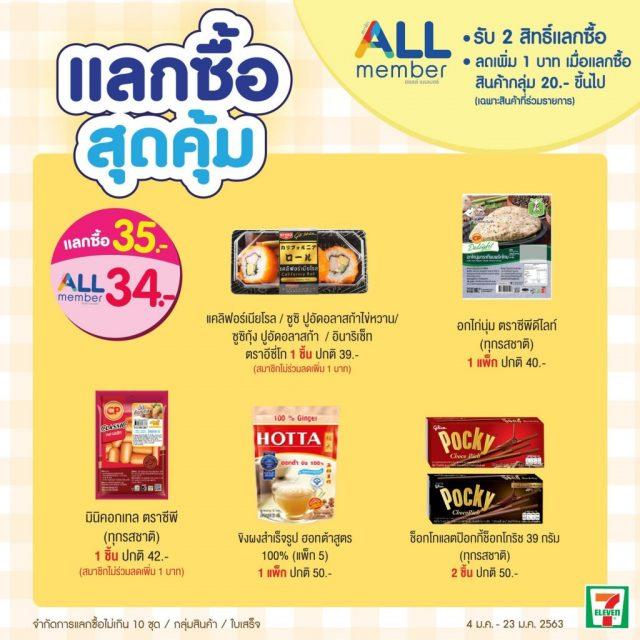 โบรชัวร์ 7-11 แลกซื้อสุดคุ้ม บุฟเฟต์มื้อเช้า ประจำเดือน มกราคม 2563