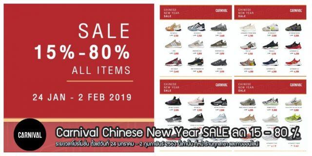 Carnival Chinese New Year SALE ลด 15 - 80 % (24 มกราคม - 2 กุมภาพันธ์ 2563)