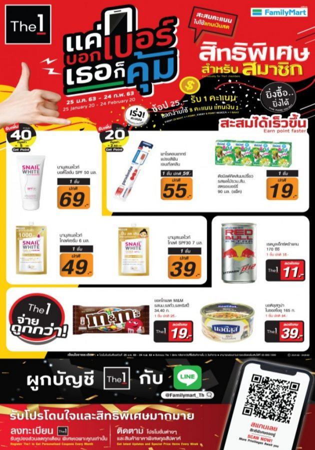 Family Mart แลกซื้อสุดคุ้ม ลุ้นรับคูปองส่วนลด (25 ม.ค. - 24 ก.พ. 2563)
