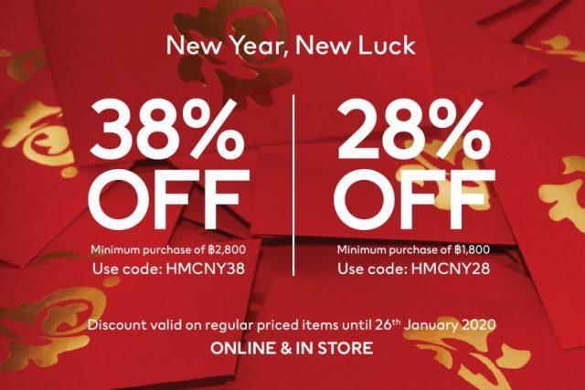 H&M ฉลองตรุษจีน 2020 ลดสูงสุด 38% เริ่มต้น 100 บาท (18 - 26 มกราคม 2563)