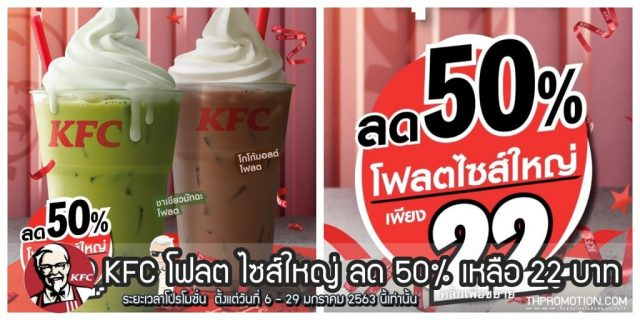 KFC โฟลต ไซส์ใหญ่ ลด 50% เหลือ 22 บาท (6 – 29 มกราคม 2563)