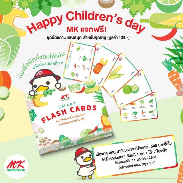 MK วันเด็ก 2020 แจกฟรี ชุดบัตรภาพ Flash Card (11 มกราคม 2563)