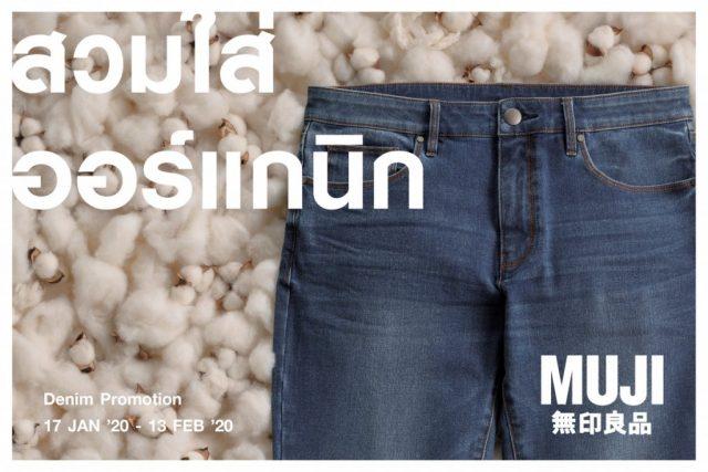 MUJI Denim Promotion สินค้าราคาพิเศษ (17 มกราคม - 13 กุมภาพันธ์ 2563)