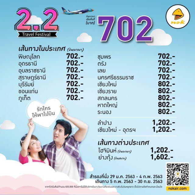 Nok Air 2.2 Travel Festival ราคาเริ่มต้นที่ 702 บาท (29 ม.ค. - 4 ก.พ. 2563)