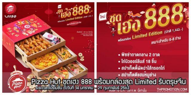 Pizza Hut ชุดเฮง 888 พร้อมกล่องสุด Limited รับตรุษจีน (14 ม.ค.- 29 ก.พ.2563)
