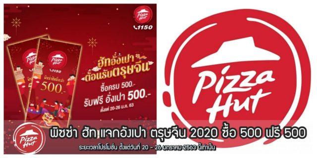 พิซซ่า ฮัท แจกอั่งเปา ตรุษจีน 2020 ซื้อ 500 ฟรี 500 (20 - 26 มกราคม 2563)