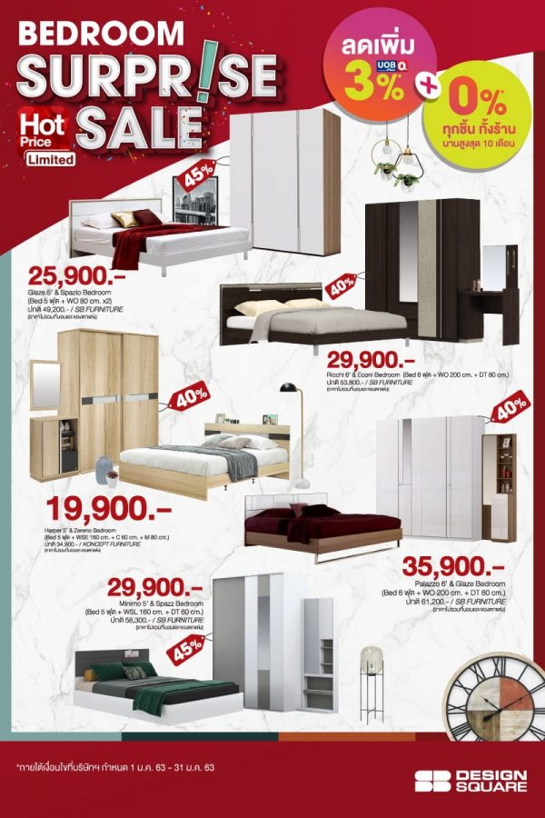"SB Design Square ""Big Surprise Sale"" (1 - 31 มกราคม 2563)"