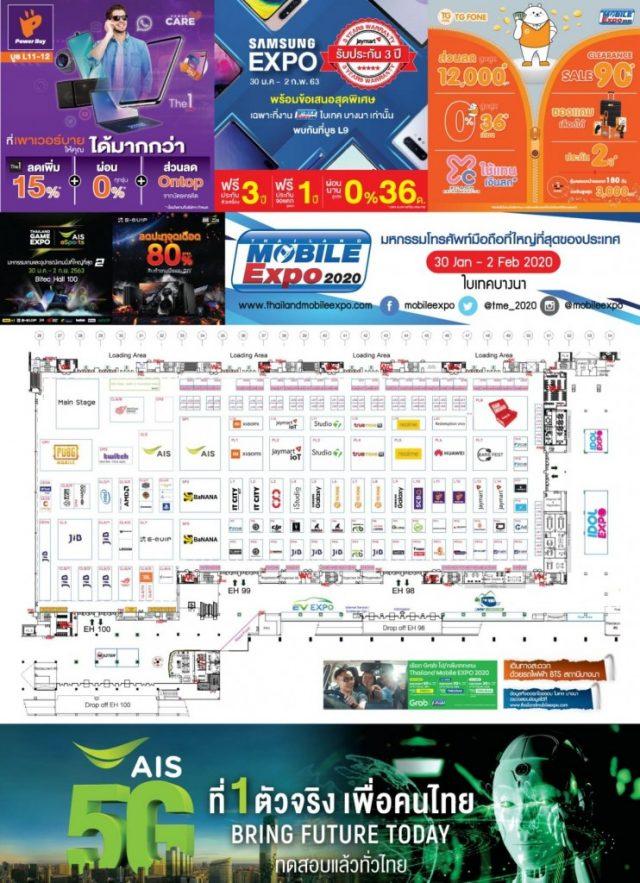 Thailand Mobile Expo 2020 ครั้งที่ 35 ที่ ไบเทค บางนา (30 ม.ค. - 2 ก.พ. 2563)
