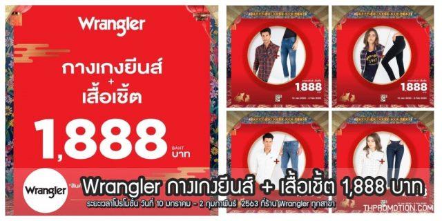 Wrangler กางเกงยีนส์ + เสื้อเชิ้ต 1,888 บาท (10 ม.ค. - 2 ก.พ.2563)