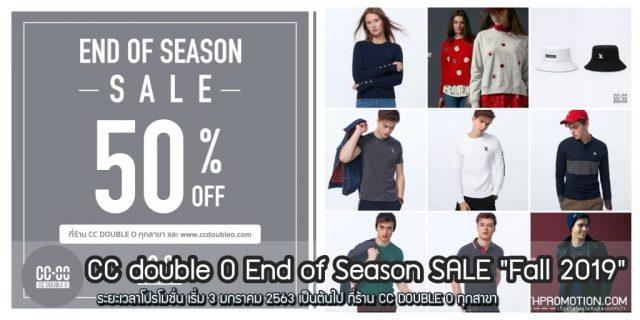 "CC double O End of Season SALE ""Fall 2019"" ลด 50% (เริ่ม 3 มกราคม 2563)"