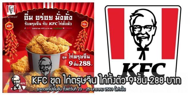 KFC ชุด ไก่ตรุษจีน ไก่ทั้งตัว 9 ชิ้น 288 บาท (23 - 25 มกราคม 2563)