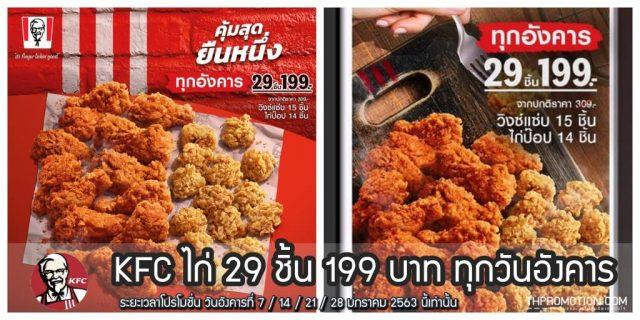 KFC ไก่วิงซ์แซ่บ + ไก่ป๊อป 29 ชิ้น 199 บาท ทุกวันอังคาร (7 – 28 มกราคม 2563)