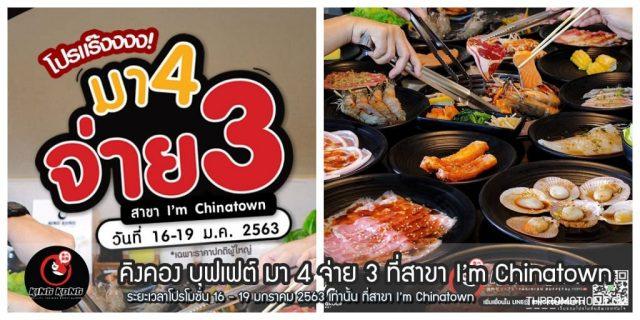 คิงคอง บุฟเฟต์ มา 4 จ่าย 3 ที่ สาขา I'm Chinatown (16 - 19 มกราคม 2563)