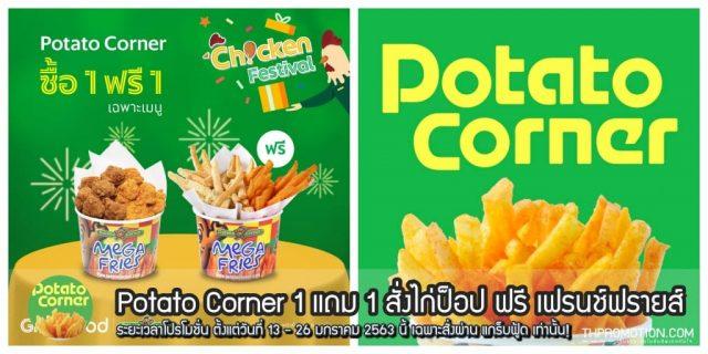 Potato Corner 1 แถม 1 สั่งไก่ป็อป ฟรี เฟรนช์ฟรายส์ ผ่าน Grabfood (13 - 26 ม.ค. 2563)