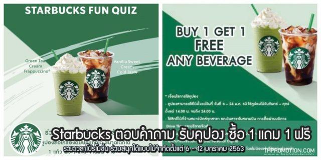 Starbucks ตอบคำถาม รับคูปอง ซื้อ 1 แถม 1 ฟรี (6 - 12 มกราคม 2563)