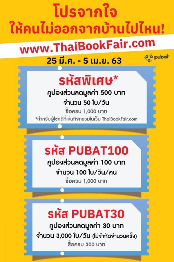 งาน สัปดาห์หนังสือแห่งชาติ ครั้งที่ 48 ทางออนไลน์ (25 มี.ค. - 5 เม.ย. 2563)