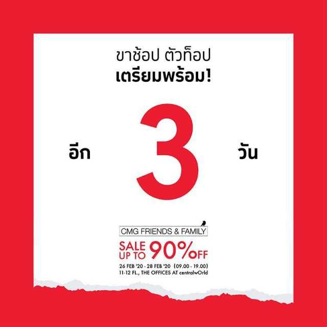 CMG friend & family sale 2020 ที่ เซ็นทรัล เวิลด์ (26 - 28 กุมภาพันธ์ 2563)