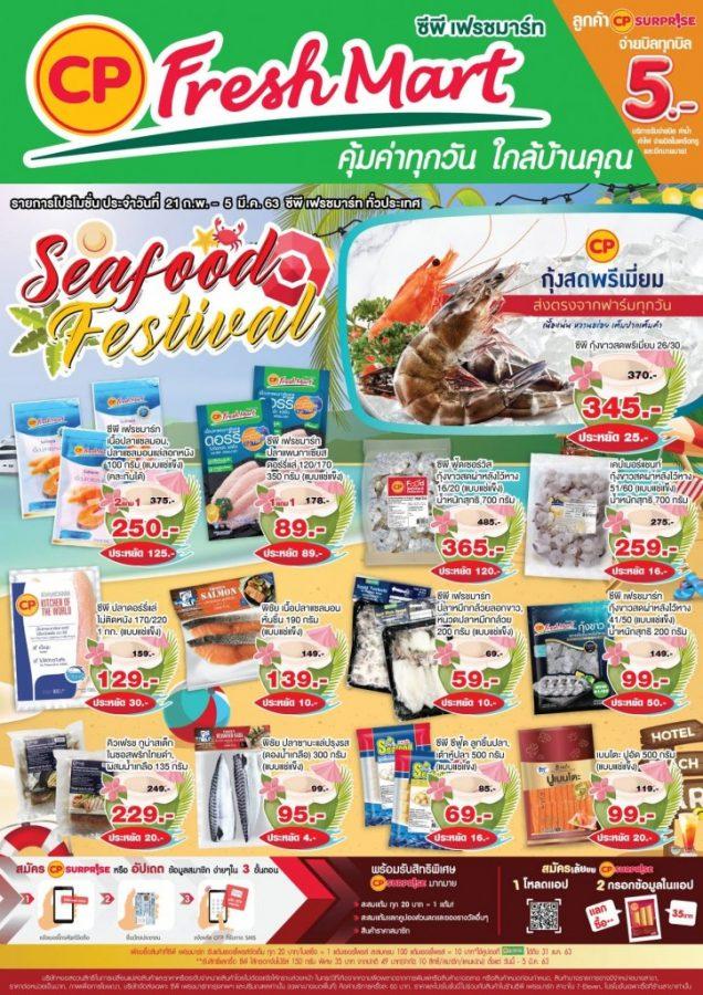โบรชัวร์ CP Fresh mart สินค้าลดราคา (21 กุมภาพันธ์ - 5 มีนาคม 2563)