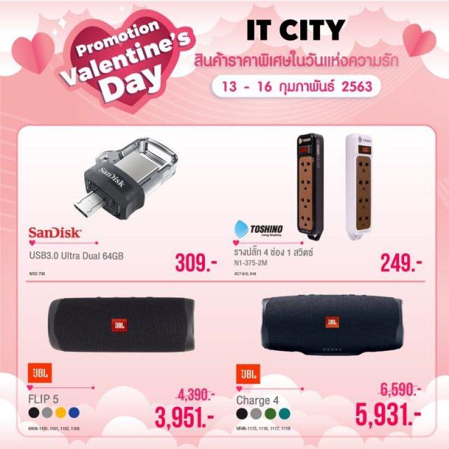 IT CITY Happy Valentine's Day 2020 (13 - 16 กุมภาพันธ์ 2563)