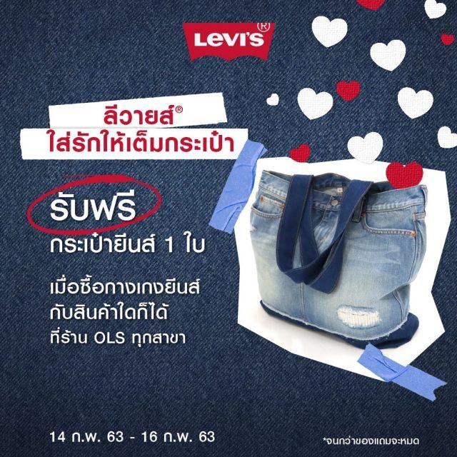 Levi's ฉลองวาเลนไทน์ รับฟรี กระเป๋ายีนส์ (14 - 16 กุมภาพันธ์ 2563)