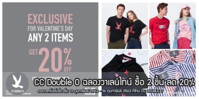 CC Double O ฉลอง วาเลนไทน์ ซื้อ 2 ชิ้น ลด 20% (13 - 16 ก.พ. 2563)