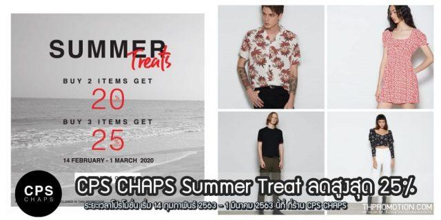 CPS CHAPS Summer Treat ลดสูงสุด 25% (14 ก.พ. - 1 มี.ค. 2563)