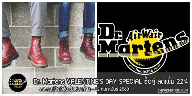 Dr. Martens VALENTINE'S DAY SPECIAL ซื้อคู่ ลดเพิ่ม 22% (12 - 22 ก.พ.​ 2563)