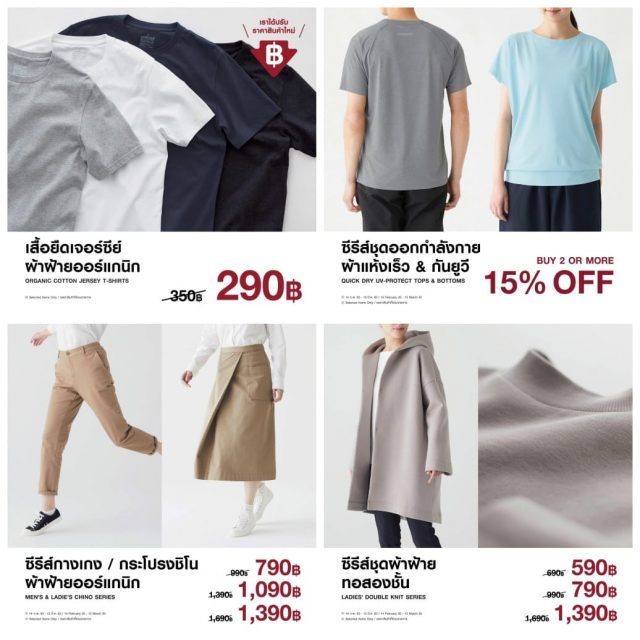 MUJI T-shirt & Sneaker Promotion สินค้าราคาพิเศษ (14 ก.พ.- 12 มี.ค. 2563)