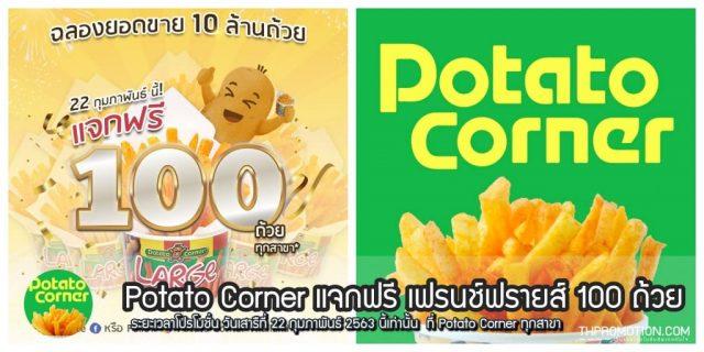 Potato Corner แจกฟรี เฟรนช์ฟรายส์ 100 ถ้วย ทุกสาขา (22 กุมภาพันธ์ 2563)