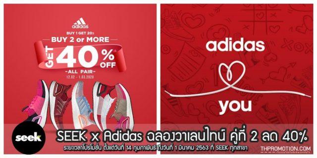 SEEK ฉลองวาเลนไทน์ Adidas UltraBOOST คู่ที่ 2 ลด 40% (12 ก.พ. - 1 มี.ค. 2563)