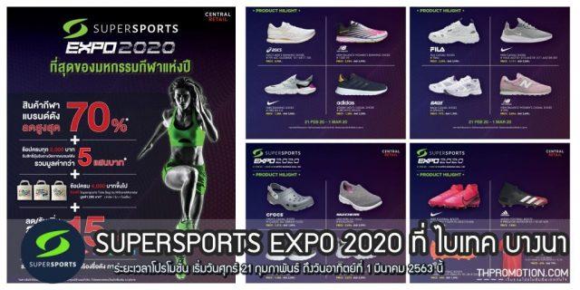 SUPERSPORTS EXPO 2020 ที่ ไบเทค บางนา (21 ก.พ.- 1 มี.ค. 2563)