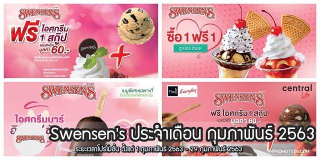 Swensen's สเวนเซ่นส์ โปรโมชั่น ประจำเดือน กุมภาพันธ์ 2563