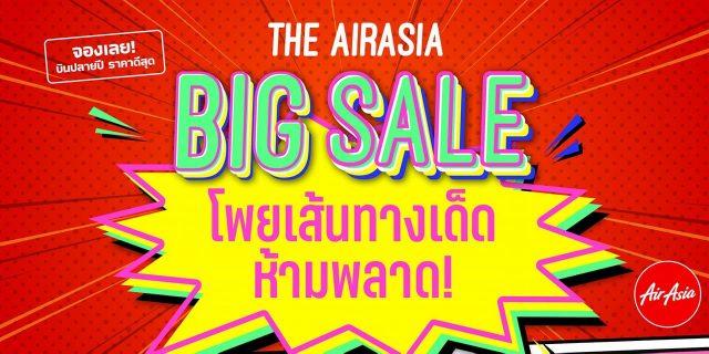 AirAsia Big SALE 2020 แอร์เอเชีย บิ๊กเซล (7 - 15 มีนาคม 2563)