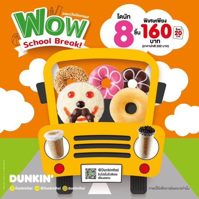 Dunkin' Donuts ฉลองปิดเทอม โดนัท 8 ชิ้น 160 บาท (4 - 31 มี.ค. 2563)