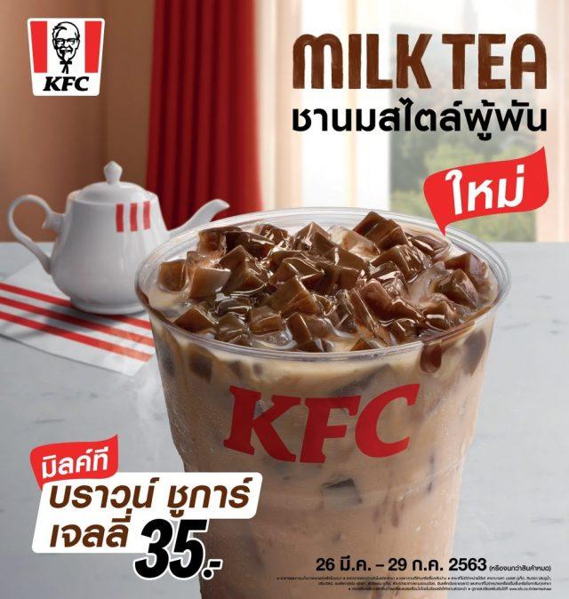 KFC Milk Tea ชานม บราวน์ ชูการ์ เจลลี่ สไตล์ผู้พัน (26 มี.ค. - 29 ก.ค. 2563)