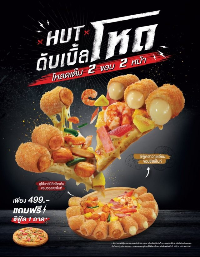 Pizza Hut ฮัท ดับเบิ้ล โหด แถมฟรี ซีฟู้ด อีก 1 ถาด (26 มี.ค. - 27 พ.ค. 2563)