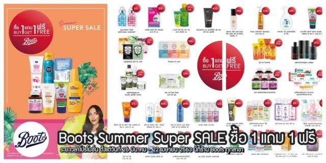 Boots Summer Super SALE ซื้อ 1 แถม 1 ฟรี (26 มีนาคม - 22 เมษายน 2563)