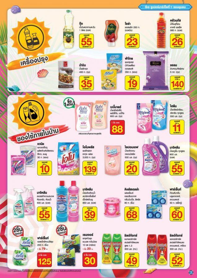 CJ โบรชัวร์ สินค้าลดราคา 1 แถม 1 ที่ ซีเจ (25 มีนาคม - 10 เมษายน 2563)