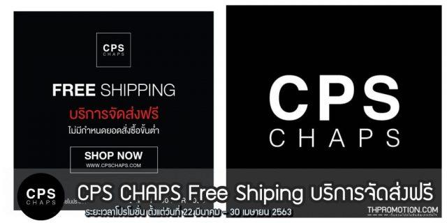 CPS CHAPS Free Shiping บริการจัดส่งฟรี (22 มีนาคม - 30 เมษายน 2563)