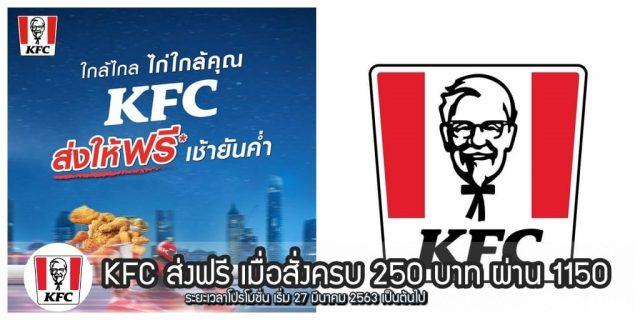 KFC ส่งฟรี เมื่อสั่งครบ 250 บาท ผ่าน 1150 (เริ่ม 27 มี.ค. 2563)