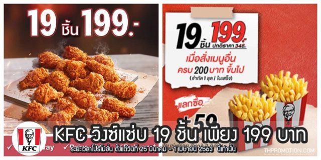 KFC วิงซ์แซ่บ 19 ชิ้น เพียง 199 บาท (25 มี.ค. - 1 เม.ย. 2563)