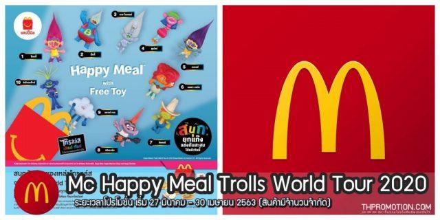 Mc Happy Meal Trolls World Tour 2020 (27 มี.ค. - 21 พ.ค. 2563)