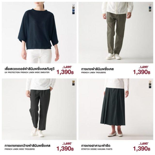 MUJI Linen Promotion สินค้าราคาพิเศษ (13 มี.ค. - 16 เม.ย. 2563)