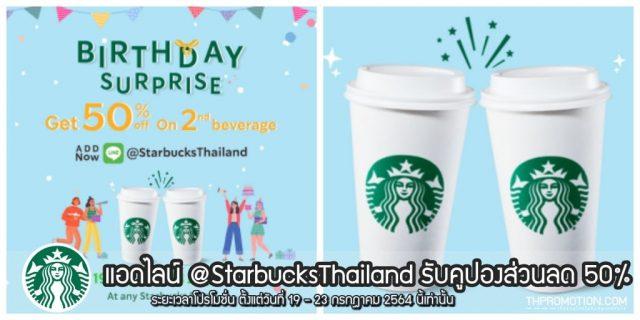 Starbucks Line Official Account แอดไลน์ รับคูปองส่วนลด 50% (19 - 23 ก.ค. 2564)